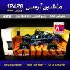 اسباب بازی ماشین شارژی کنترلی 12428RC CAR TOY
