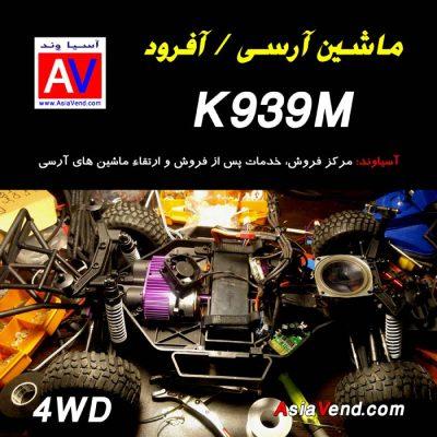 ماشین رادیو کنترلی حرفه ای قیمت آرسی ارزان 400x400 ماشین آرسی آفرود / ماشين كنترلي ارتقا يافته K939 5