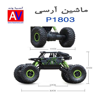 ماشین رادیو کنترلی صخره نورد P1803 Crawler 6 400x400 ماشین رادیو کنترلی صخره نورد P1803 Crawler
