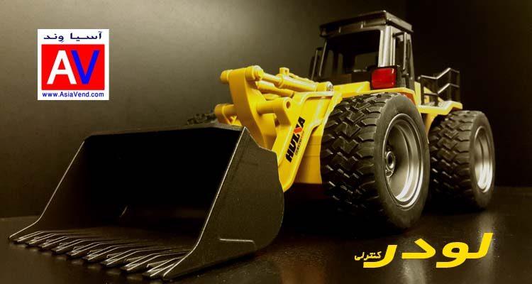ماشین-راهسازی-لودر-کنترلی-اسباببازی