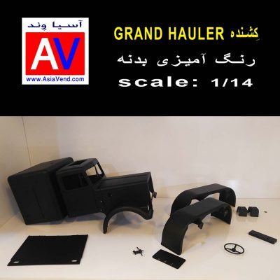 ماشین سنگین کنترلی RC Grand Hauler 4 400x400 ماشین سنگین کنترلی RC Grand Hauler (4)