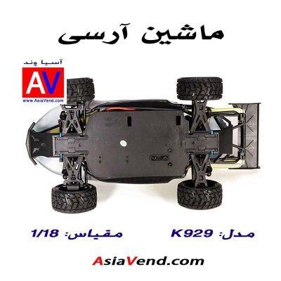 ماشین کنترلی آرسی آفرود K929 2 400x400 ماشین کنترلی آرسی آفرود K929 (2)