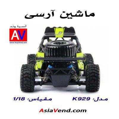ماشین کنترلی آرسی آفرود K929 7 400x400 ماشین کنترلی آرسی آفرود K929 (7)