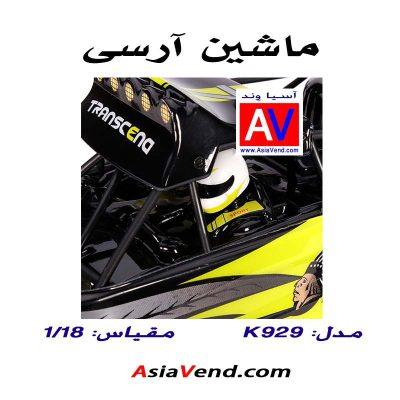 ماشین کنترلی آرسی آفرود K929 8 400x400 ماشین کنترلی آرسی آفرود K929 (8)