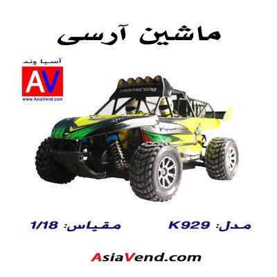 ماشین کنترلی آرسی آفرود K929 9 400x400 ماشین کنترلی آرسی آفرود K929 (9)