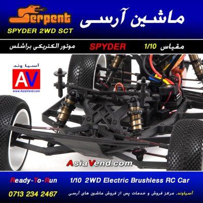 ماشین کنترلی آرسی سرپنت مدل SPYDER 2WD SCT