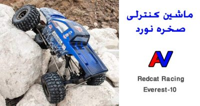 ماشین کنترلی آرسی صخره نورد RedCat Everest