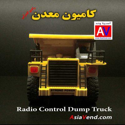 ماشین کنترلی آسیاوند 400x400 ماشین آرسی   کامیون رادیو کنترلی 7