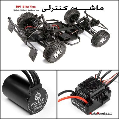 ماشین کنترلی آفرود HPI Blitz Flux