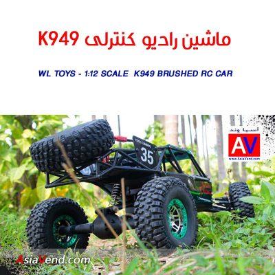 ماشین کنترلی آفرود Wltoys K949 RC CAR 400x400 ماشین کنترلی آفرود Wltoys K949 RC CAR
