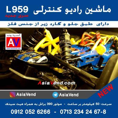 ماشین کنترلی شارژِی Wltoys L959