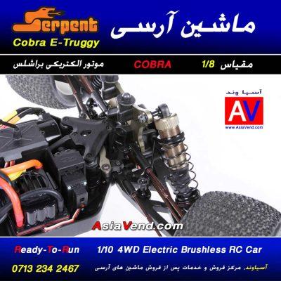 ماشین کنترلی تراگی Serpent Cobra