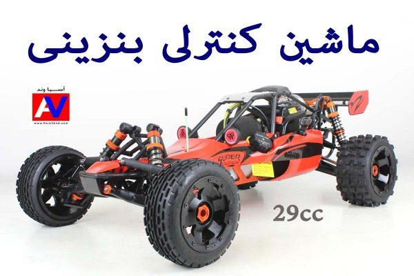 ماشین کنترلی بنزینی BAJA 290 600x400 ماشین کنترلی بنزینی BAJA 290