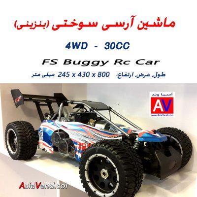 ماشین کنترلی بنزینی FS 1 400x400 ماشین  کنترلی بنزینی بزرگ مدل  FS Gas RC Car