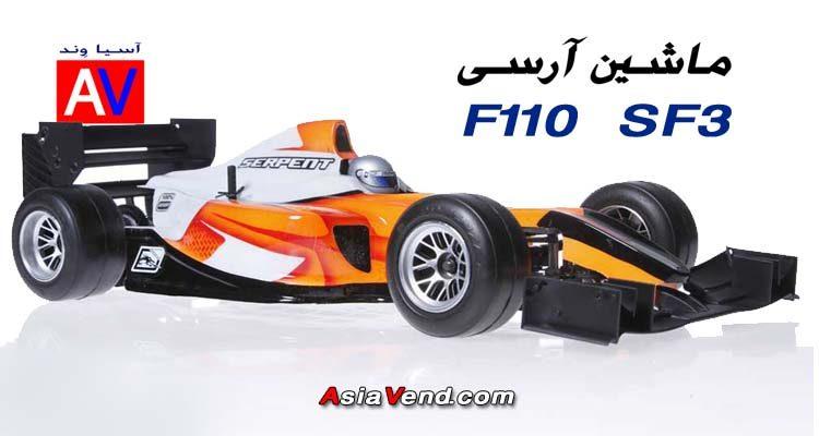 ماشین کنترلی سرپنت F110 SF3 ماشین آرسی