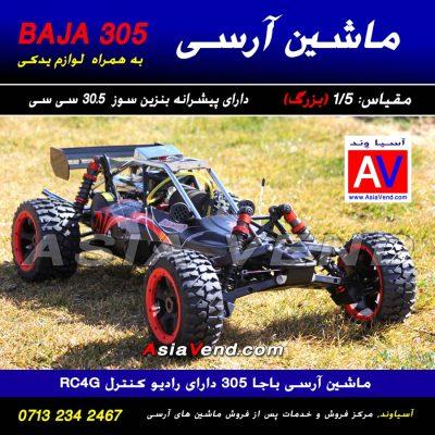 ماشین کنترلی سوختی باجا 305 400x400 ماشین کنترلی آرسی بنزینی BAJA 305 RC CAR