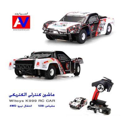 خرید ماشین کنترلی شارژی دبلیو ال تویز مدل Wltoys K999 1/28 Scale RC CAR