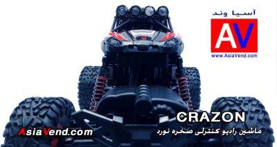 خرید ماشین رادیوکنترلی صخره نورد Crazon Crawler