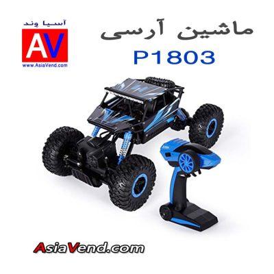 ماشین کنترلی صخره نورد P1803 Crawler  400x400 ماشین رادیو کنترلی صخره نورد P1803 Crawler