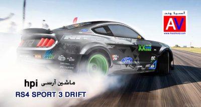 ماشین کنترلی موستانگ Hpi RS4 Sport 3 Drift