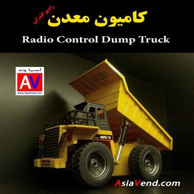 ماشین کنترلی کامیون معدن RC Dump Truck 400x400 ماشین کنترلی کامیون معدن RC Dump Truck