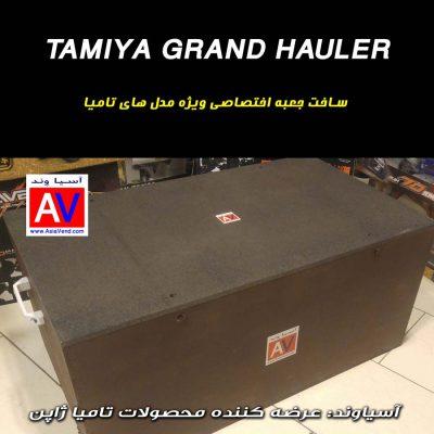 ماشین کنترلی کامیون Tamiya Semi Truck Grand Hauler 12 400x400 ماشین سنگین آمریکایی کنترلی RC Grand Hauler