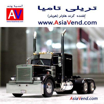 ماشین کنترلی کامیون Tamiya Semi Truck Grand Hauler 5 400x400 ماشین سنگین آمریکایی کنترلی RC Grand Hauler