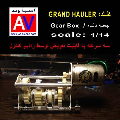 ماشین کنترلی کامیون Tamiya Semi Truck Grand Hauler 8 400x400 ماشین سنگین آمریکایی کنترلی RC Grand Hauler