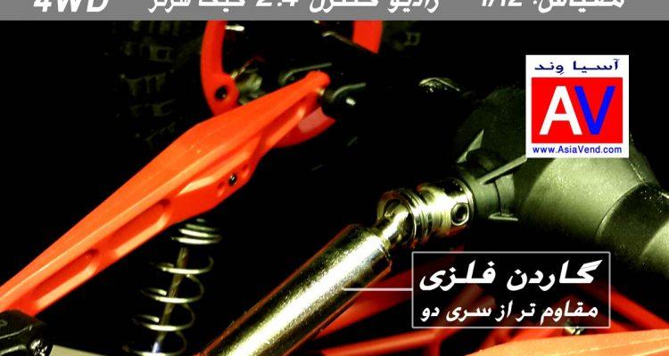 ماشین کنترلی 12428 wltoys offroad rc car toy 1 750x400 ماشین کنترلی آفرود Wltoys 12428 Offroad RC Car
