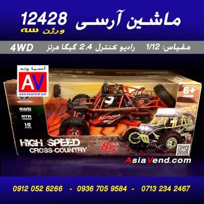 ماشین کنترلی 12428 wltoys offroad rc car toy 4 400x400 ویژگی های برجسته و مختصری از کیفیت کالا