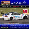ماشین کنترلی hpi sprint 2 Flux BMW