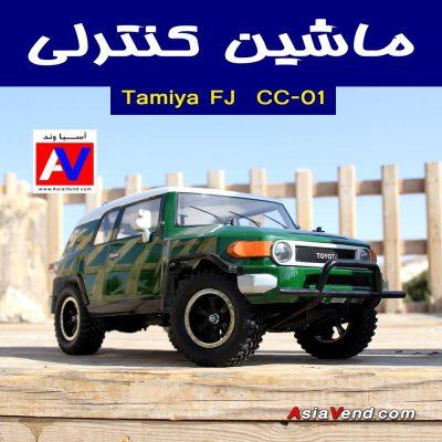 ماشین کنترلی Toyota FJ