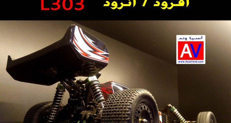 ماشین RC L303 1 750x400 دسته بندی و تصاویر ماشین های رادیو کنترلی آرسی