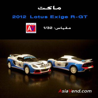 ماکت فلزی ماشین اسپرت Lotuse Exige 2012 400x400 ماکت ماشین فلزی اسپرت Lotuse Exige 2012