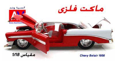 ماکت فلزی ماشین 1956 Chevrolet Belair