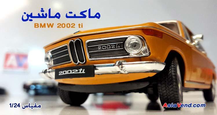 خرید ماکت ماشین آلمانی BMW 2002 ti