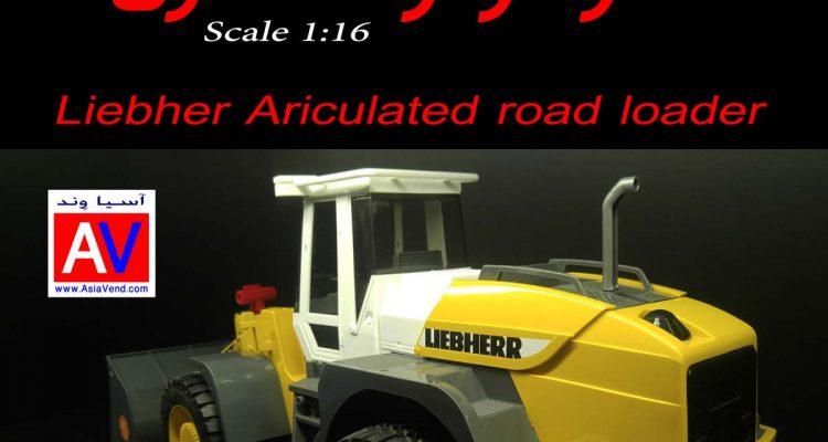 ماکت ماشین سنگین راهسازی لودر 1 750x400 خرید ماکت لودر ساخت آلمان مدل Bruder Toys Loader