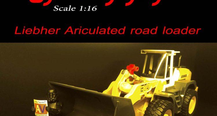 ماکت ماشین سنگین راهسازی لودر 2 750x400 خرید ماکت لودر ساخت آلمان مدل Bruder Toys Loader