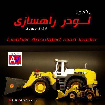 ماکت ماشین سنگین راهسازی لودر 3 400x400 ماکت ماشین سنگین راهسازی لودر (3)