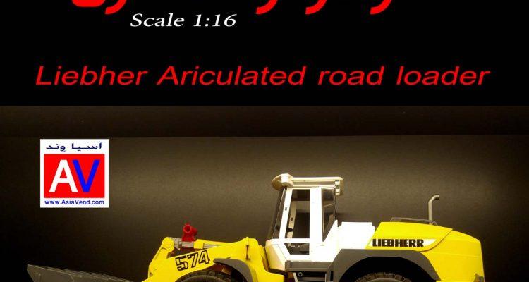 ماکت ماشین سنگین راهسازی لودر 3 750x400 خرید ماکت لودر ساخت آلمان مدل Bruder Toys Loader