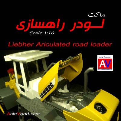 ماکت ماشین سنگین راهسازی لودر 4 400x400 ماکت ماشین سنگین راهسازی لودر (4)