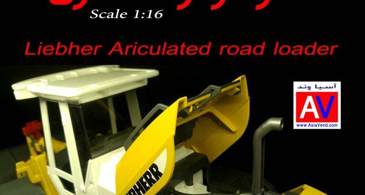 ماکت ماشین سنگین راهسازی لودر 4 750x400 خرید ماکت لودر ساخت آلمان مدل Bruder Toys Loader