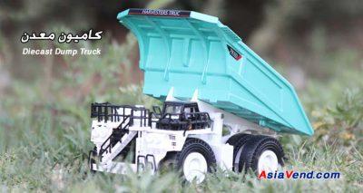 ماکت ماشین Diecast Dump Truck