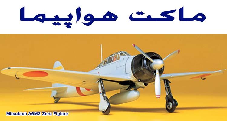 ماکت هواپیمای جنگی Mitsubish A6M2 Zero Fighter