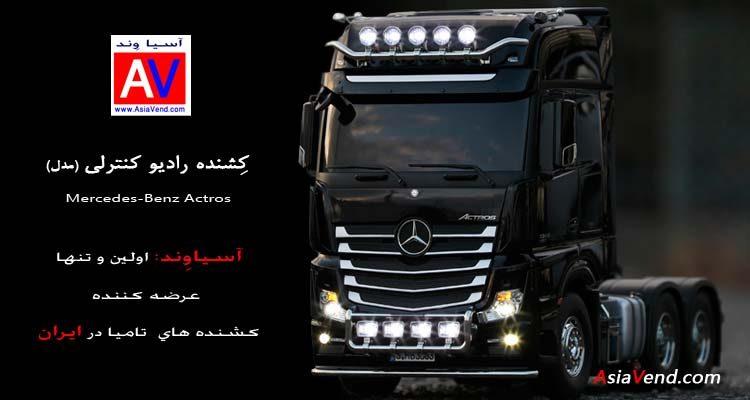 تریلی کنترلی Tamiya Mercedes-Benz Actros
