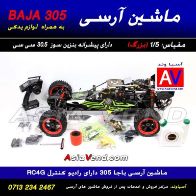 محتویات جعبه ماشین آرسی باجا سوختی 305 400x400 ماشین کنترلی آرسی بنزینی BAJA 305 RC CAR