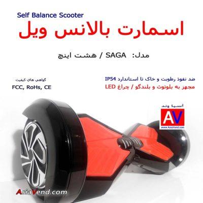مرکز خرید اسکوتر تهران ایران 400x400 اسکوتر هوشمند Smart Balance Saga 8 5