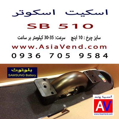 مشخصات فنی اسکوتر برقی اسکیتی تک چرخ 400x400 اسکیت اسکوتر برقی SB510 Smart Skateboard