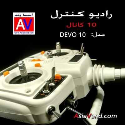 مشخصات فنی رادیو کنترل DEVO 10 400x400 خرید رادیو کنترل ده کانال Walkera Devo 10ch Transmitter