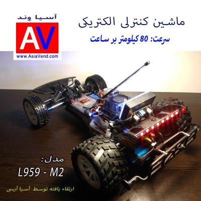 مشخصات فنی ماشین کنترلی ارتقا یافته Wltoys L959M2 RC CAR 400x400 مشخصات فنی ماشین کنترلی ارتقا یافته Wltoys L959M2 RC CAR